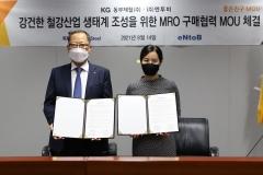 포스코 엔투비, KG동부제철과 MRO자재 구매협약 체결
