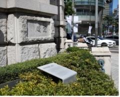 한국은행, 이토 히로부미가 쓴 화폐박물관 머릿돌 안내판 설치