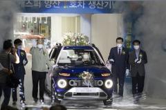 광주글로벌모터스, 양산 1호 차 생산 기념식···본격 출시 돌입