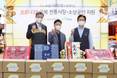 KB국민은행, 코로나19 극복 전통시장·소상공인 지원 행사