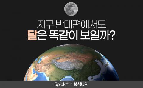 지구 반대편에서도 달은 똑같이 보일까?