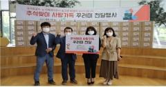 "LH전북본부, ""마음을 전해요""추석맞이 꾸러미와 기부금 전달"