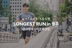 현대차, '2021 롱기스트 런 in 광주' 캠페인 실시
