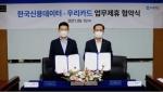 우리카드, 한국신용데이터와 데이터 분석 MOU 체결
