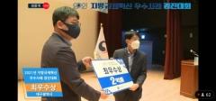 대구시, 행자부 규제혁신 경진대회서 '최우수상' 수상
