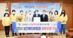 김천시, 보건복지부 노인일자리사업 평가 '최우수상' 수상