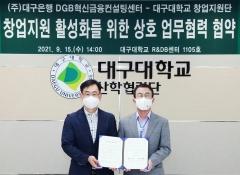 DGB대구은행, 대구대학교와 창업기업 육성 협약