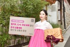 롯데카드, 추석 연휴 집콕족·여행객 위한 이벤트 진행