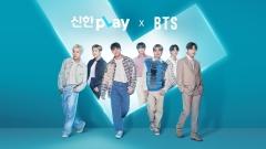 신한카드, 신한플레이 10월 출시···새로운 광고 모델 BTS 출연