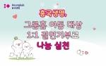 흥국생명, 그룹홈 아동 자립 지원금 기부
