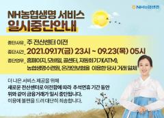 NH농협생명, 추석 연휴 모든 금융거래 중단