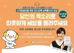 캠코, '시각장애인 오디오북' 참여할 재능기부자 모집