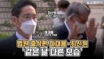 [뉴스웨이TV]법원 출석한 이재용-최신원 '같은 날 다른 모습'