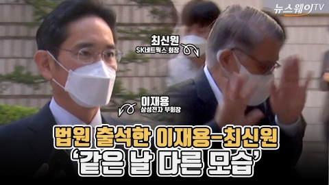 법원 출석한 이재용-최신원 '같은 날 다른 모습'