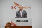 SK이노, 배터리·석유개발 사업 분할 확정···10월 1일 출범(종합)