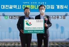 하나금융그룹 '0세 영아 전용' 대전시 다빛하나어린이집 개원