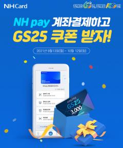 NH농협카드, NH페이 계좌결제 체크카드 고객 이벤트 진행