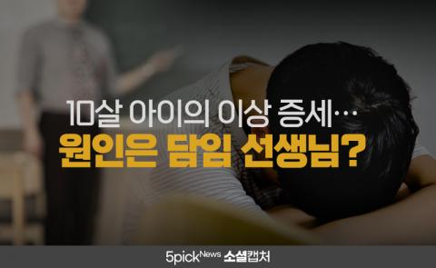 10살 아이의 이상 증세···원인은 담임 선생님?