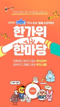 삼성증권, 추석연휴 '주식 초보 탈출 프로젝트' 이벤트 개최