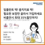 미래에셋생명, '온라인 비흡연딱딱치아보험' 인기···비흡연자 보험료 할인