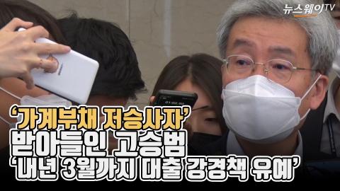 '가계부채 저승사자' 받아들인 고승범 '내년 3월까지 대출 강경책 유예'