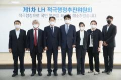 """LH, 적극행정추진위원회 신설···""""차질없이 주택공급 추진"""""""