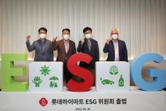 롯데하이마트, ESG 위원회 신설