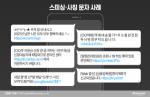 '문자' 눌렀더니 1000만원이 사라졌다···잇따른 '피싱' 경고
