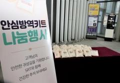 """SR """"추석 명절, 안전한 철도 귀성길 만들어요"""""""