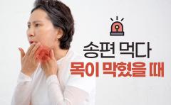 [카드뉴스]송편 먹다 목이 막혔을 때