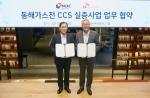 SK이노, 석유공사와 CCS사업 협력 강화
