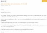 """고팍스, 원화마켓 유지···""""실명계좌 발급 협의 진행 중"""""""