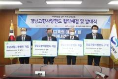 한국사회복지협의회, 지역복지공동체 구축 '경남고향사랑펀드' 추진