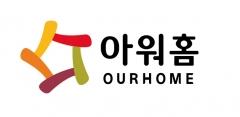 아워홈, 2021 하반기 신입사원 공개 채용
