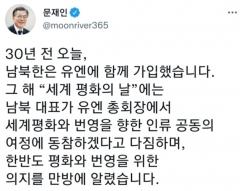 """文대통령 """"남북, 30년 전 오늘 유엔에 함께 가입···아직 가야할 길 남아"""""""