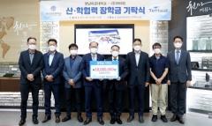 티마트, 영남이공대에 장학금 1000만원 기탁