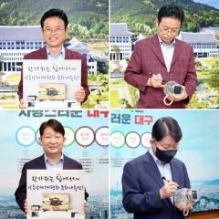이철우·권영진, 낙동강세계평화 문화대축전 홍보챌린지 동참