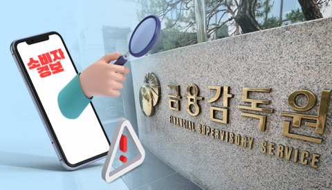 """금감원 소비자경보에 생보업계 울상···당국 """"당위성의 문제다"""""""
