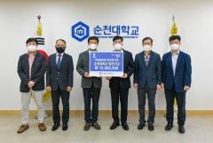 순천대 미래융합대학 김도균 학장, 대학발전기금 1천만원 기탁 약정