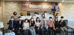 계명문화대, '라떼아트 챔피언십 및 디저트 플레이팅 전시대회' 성료