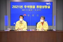 [포토]김충섭 김천시장, 추석 연휴 첫날 종합상황실 및 유관기관 방문