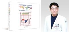 [동정]영남대병원 이찬희 교수, '개념 심전도' 발간