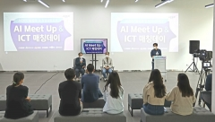 대구시,'AI 밋업 및 ICT 매칭데이'성황리 개최