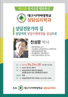 대구사이버대 24일, 상담심리학과 명사초청 행복특강 개최