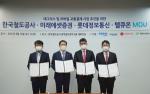 한국철도, 지하철 비접촉식 결제시스템 도입 협약