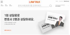 '법무부는 로톡'vs'공정위는 변협'?···대치양상 주목