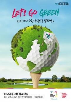 하나금융그룹, ESG 가치 더한 친환경 골프대회 개최
