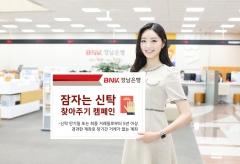 BNK경남은행, '휴면 신탁 계좌' 조회 캠페인 실시
