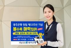 광주은행, 창립 53주년 기념  '볼수록 매력있어' 이벤트