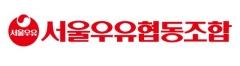 서울우유협동조합, 우유제품 가격 5.4% 인상